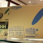 【京都屋質店】タイガー ホットプレート 炊飯ジャー 象印炊飯ジャー買取ました。