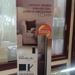 DOSHISHA 株式会社ドウシシャ ピエリア セラミックヒーター DCH-1406買取致しました。
