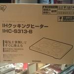 アイリス オーヤマ 3口卓上IHクッキングヒーター IHC-S313B 買取しました。