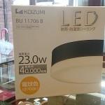 コイズミ 防雨防湿型LEDライト BU11706B買取ました。