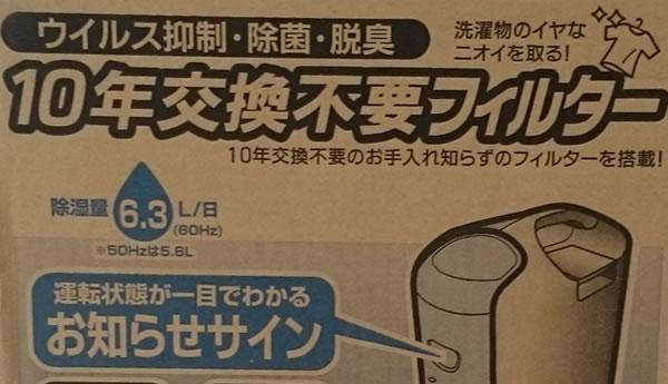 コロナ 除湿器