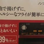 京都屋では新品又は未使用のスチームオーブン高価買取しています。