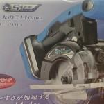 滋賀 京都 EARTH MAN 高儀  14.4V充電式電気丸のこ110mm DM-120Li 買取ました。