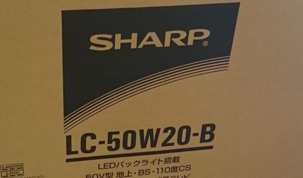 シャープ LC-50W20-B
