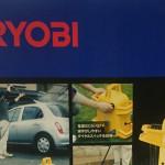 滋賀 京都 RYOBI リョービ 高圧洗浄機 AJP-1210買取ました。
