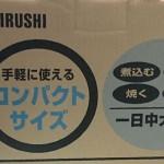 滋賀 京都 象印 グリルなべ あじまる EP-LB10-XA 買取ました。