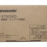 京都 滋賀 大津 草津 彦根 パナソニック ETC CY-ET925KD カーパーツ 買取ました。