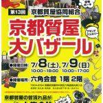第13回 京都質屋大バザールを開催致します。