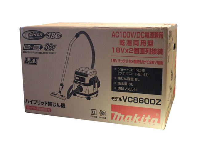 makita VC860DZ 買い取り