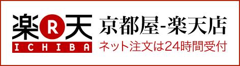 京都屋楽天店