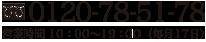 0120-78-5178 営業時間9:00~19:30(毎月17日除く)