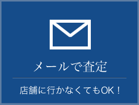 メールで査定