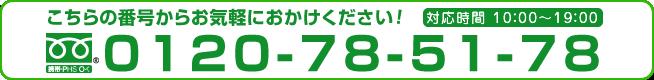 京都屋フリーダイヤル