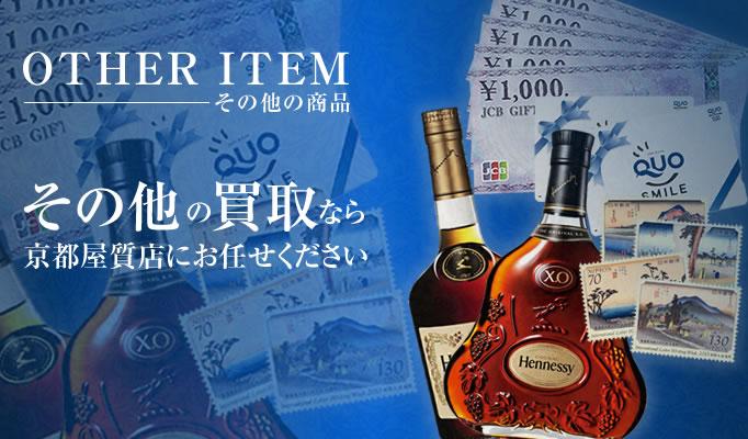 切手 金券 QUOカード 図書カード 図書券 ビール券 収入印紙 買取 査定 質屋