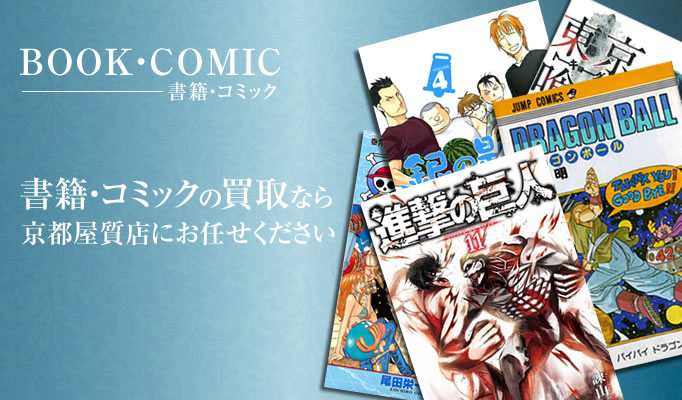 書籍・コミック買取
