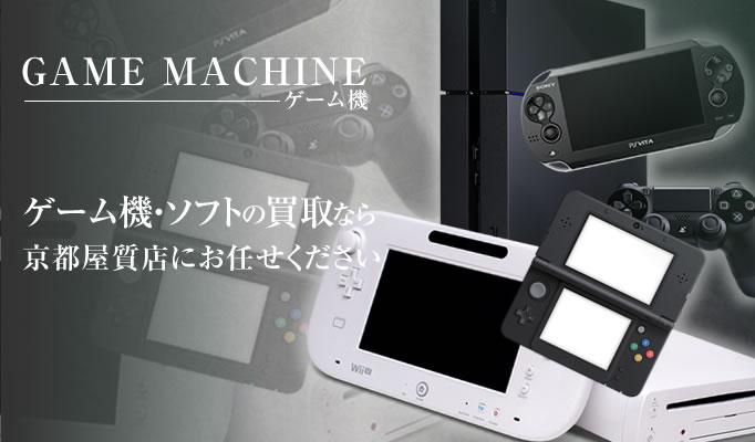 ゲーム機 3DS wiiU ニンテンドースイッチ Nintendo Switch PS4 プレステ4 XBOX ONE VR PSVITA 買取 質預り