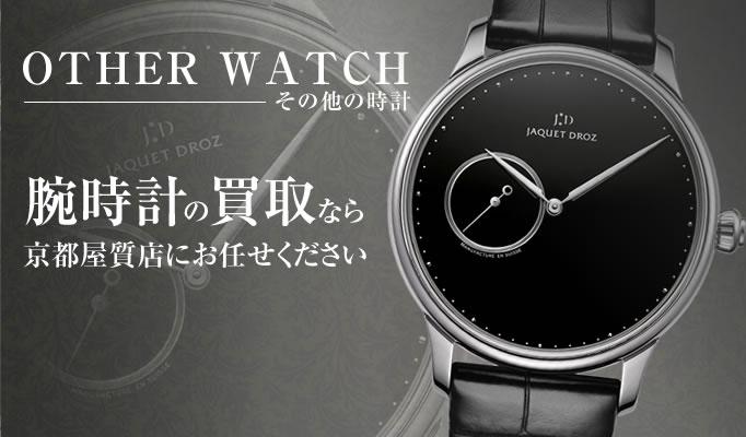 その他の時計買取