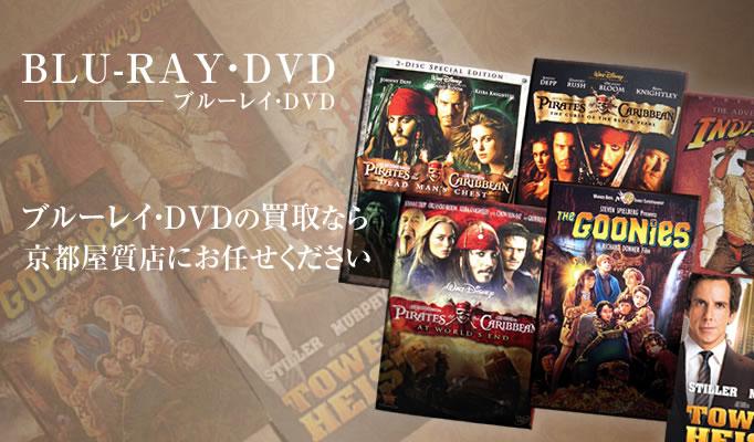BV/DVD/CD買取