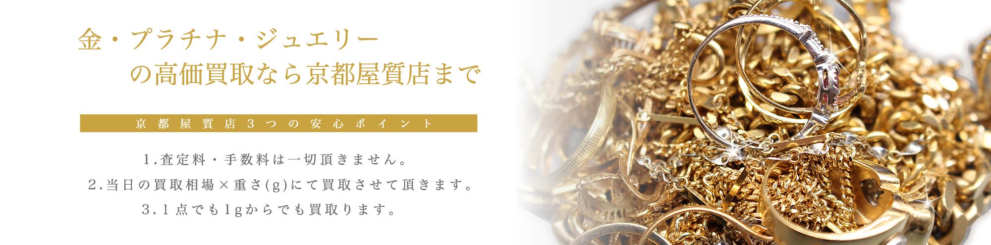 金・プラチナ・銀 高価買取 査定無料 滋賀 京都 草津 大津