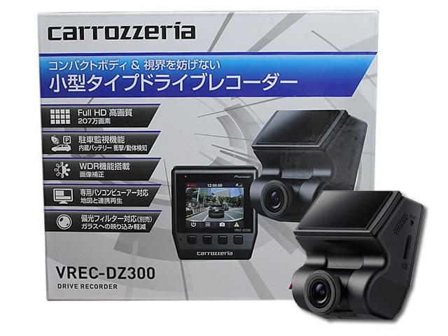 カロッツェリア ドライブレコーダー VREC-DZ300
